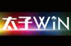 太子WIN-w